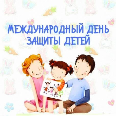 """День защиты детей"""" 2017"""