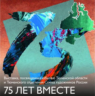 Приглашаем на открытие выставки «75 лет вместе»