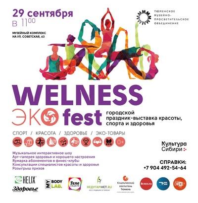 «Wellness ЭКО Fest» в Музейном комплексе им. И.Я. Словцова
