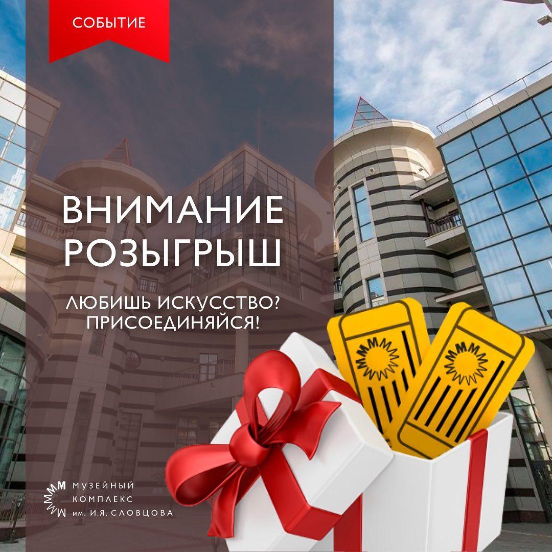 Музеи Тюменской области запустили конкурс в рамках вакцинации против коронавирусной инфекции